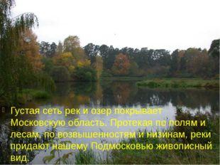 Густая сеть рек и озер покрывает Московскую область. Протекая по полям и леса