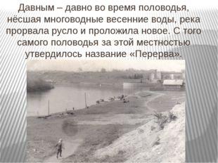 Давным – давно во время половодья, нёсшая многоводные весенние воды, река про