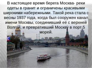 В настоящее время берега Москва- реки одеты в гранит и ограничены красивыми ш