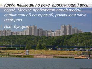 Когда плывешь по реке, прорезающей весь город, Москва предстает перед тобой в