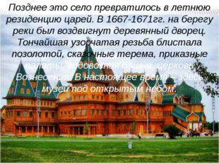 Позднее это село превратилось в летнюю резиденцию царей. В 1667-1671гг. на бе