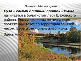 Притоки Москва - реки: Руза – самый длинный приток –154км начинается в болоти