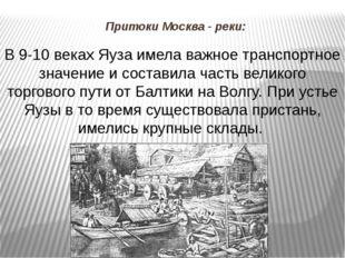 Притоки Москва - реки: В 9-10 веках Яуза имела важное транспортное значение и