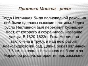 Притоки Москва - реки: Тогда Неглинная была полноводной рекой, на ней были сд