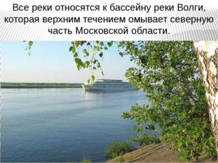 Все реки относятся к бассейну реки Волги, которая верхним течением омывает се