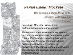 Канал имени Москвы Все хорошо в природе, но вода- красота всей природы С. Акс