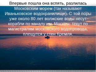 Впервые пошла она вспять, разлилась Московским морем (так называют Иваньковск
