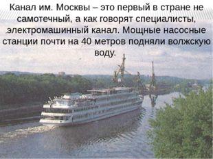 Канал им. Москвы – это первый в стране не самотечный, а как говорят специалис