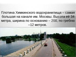 Плотина Химкинского водохранилища – самая большая на канале им. Москвы. Высот
