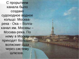 С прорытием канала было создано судоходное водное кольцо: Москва-река - Ока –