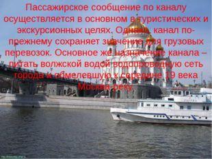 Пассажирское сообщение по каналу осуществляется в основном в туристических и