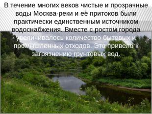 В течение многих веков чистые и прозрачные воды Москва-реки и её притоков был
