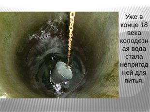 Уже в конце 18 века колодезная вода стала непригодной для питья.