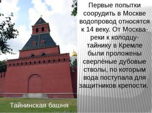 Первые попытки соорудить в Москве водопровод относятся к 14 веку. От Москва-р