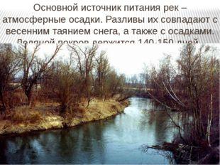 Основной источник питания рек – атмосферные осадки. Разливы их совпадают с ве