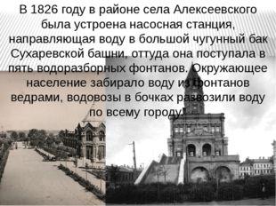 В 1826 году в районе села Алексеевского была устроена насосная станция, напра