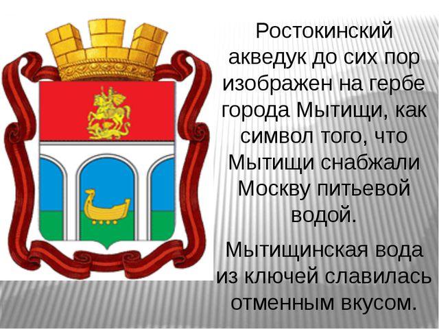 Ростокинский акведук до сих пор изображен на гербе города Мытищи, как символ...