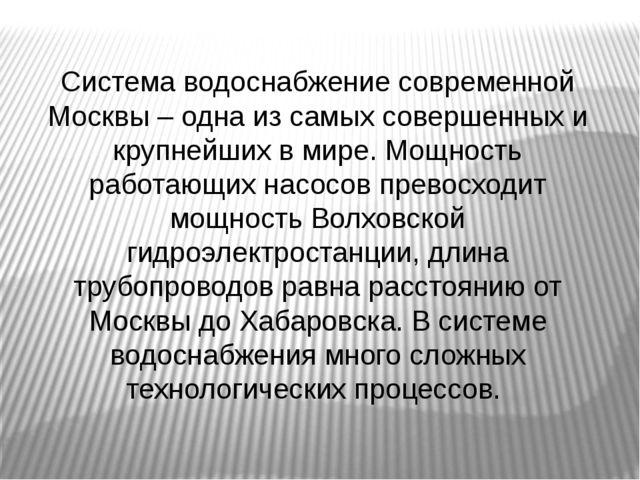 Система водоснабжение современной Москвы – одна из самых совершенных и крупне...