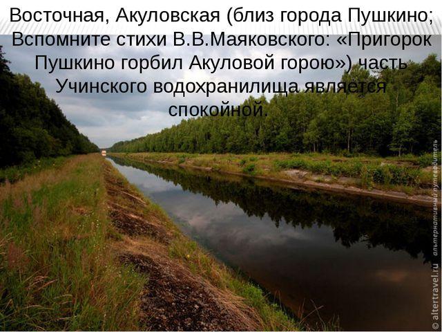 Восточная, Акуловская (близ города Пушкино; Вспомните стихи В.В.Маяковского:...