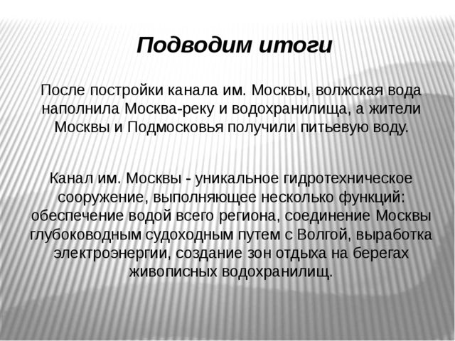 Подводим итоги После постройки канала им. Москвы, волжская вода наполнила Мос...