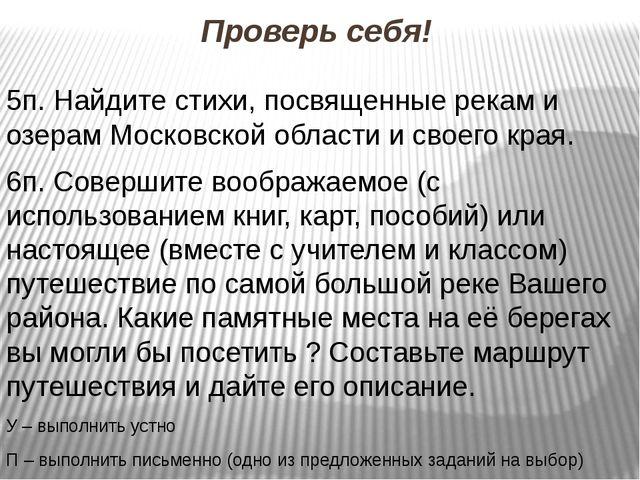 Проверь себя! 5п. Найдите стихи, посвященные рекам и озерам Московской област...