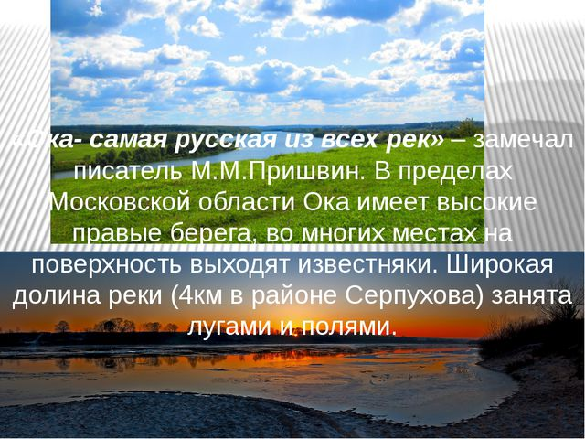 «Ока- самая русская из всех рек» – замечал писатель М.М.Пришвин. В пределах М...
