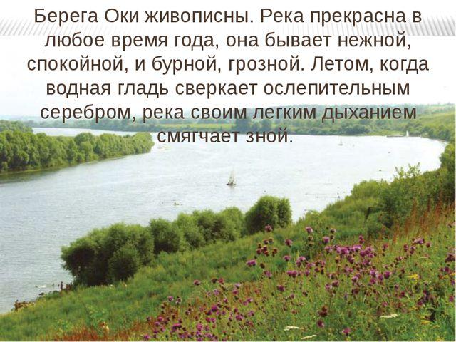 Берега Оки живописны. Река прекрасна в любое время года, она бывает нежной, с...
