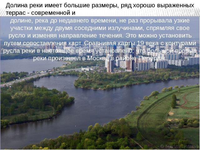 Долина реки имеет большие размеры, ряд хорошо выраженных террас - современной...
