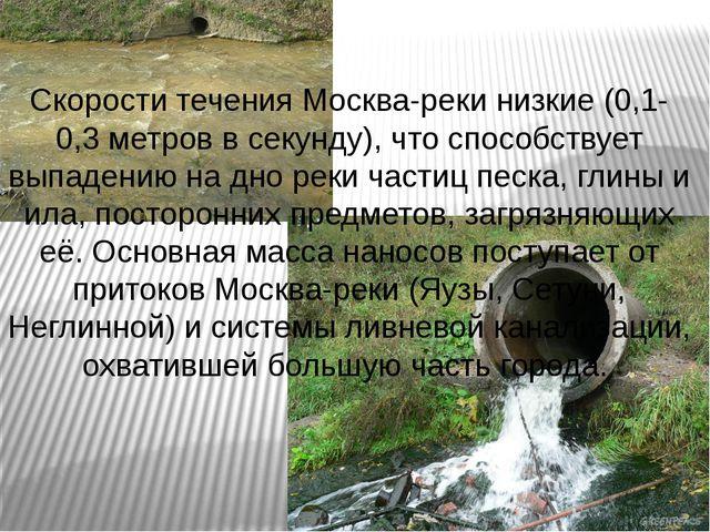 Скорости течения Москва-реки низкие (0,1- 0,3 метров в секунду), что способст...