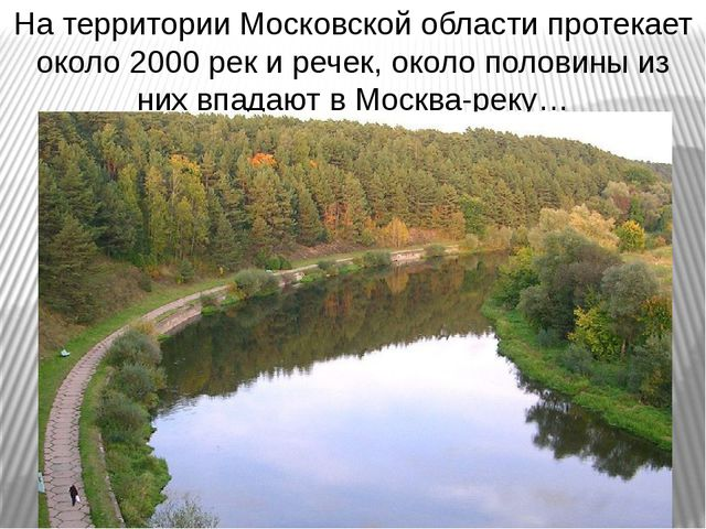 На территории Московской области протекает около 2000 рек и речек, около поло...