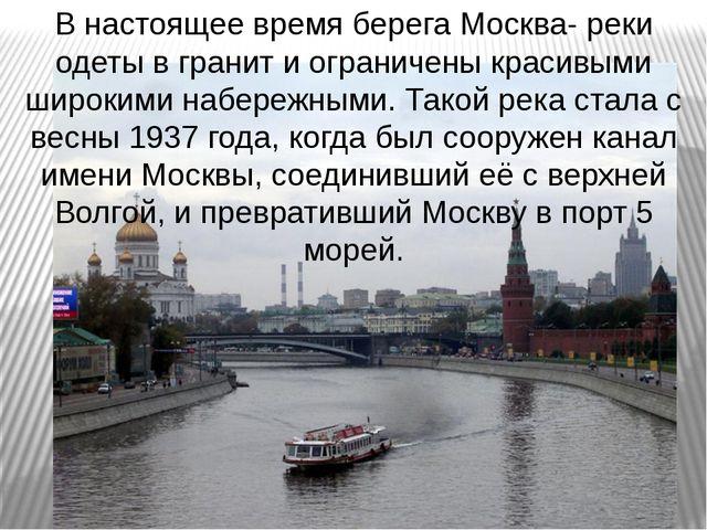 В настоящее время берега Москва- реки одеты в гранит и ограничены красивыми ш...