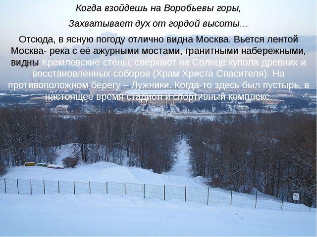Когда взойдешь на Воробьевы горы, Захватывает дух от гордой высоты… Отсюда, в...
