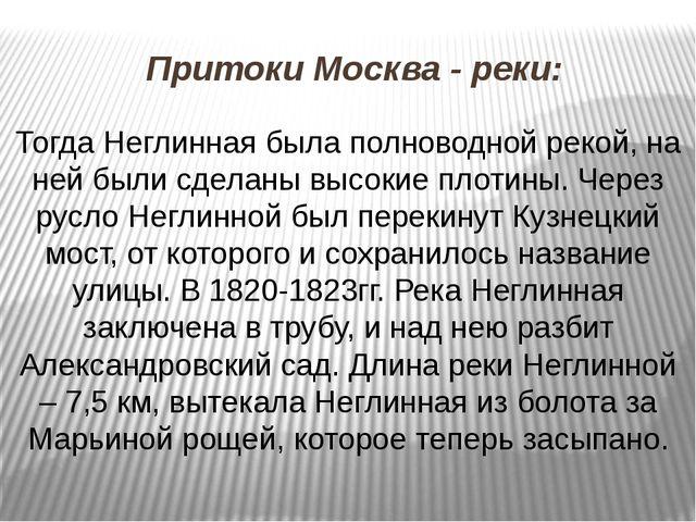 Притоки Москва - реки: Тогда Неглинная была полноводной рекой, на ней были сд...
