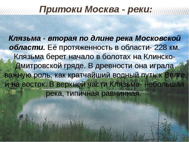 Клязьма - вторая по длине река Московской области. Её протяженность в области...