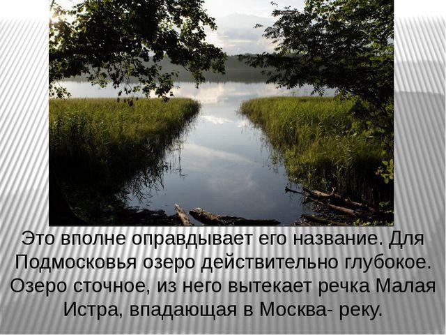Это вполне оправдывает его название. Для Подмосковья озеро действительно глуб...