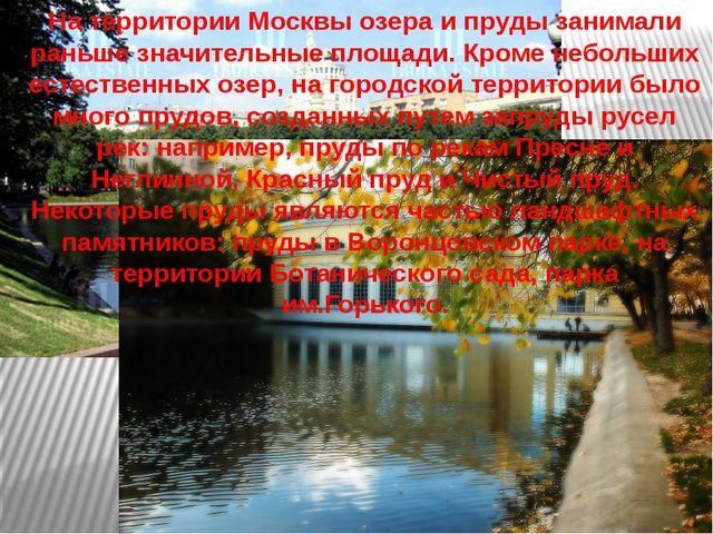 На территории Москвы озера и пруды занимали раньше значительные площади. Кром...
