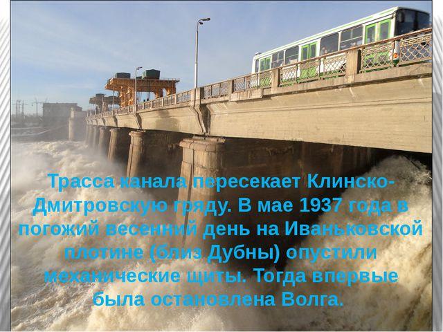 Трасса канала пересекает Клинско-Дмитровскую гряду. В мае 1937 года в погожий...