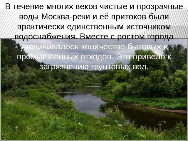 В течение многих веков чистые и прозрачные воды Москва-реки и её притоков был...