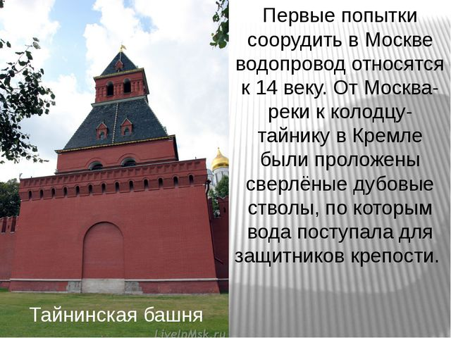 Первые попытки соорудить в Москве водопровод относятся к 14 веку. От Москва-р...