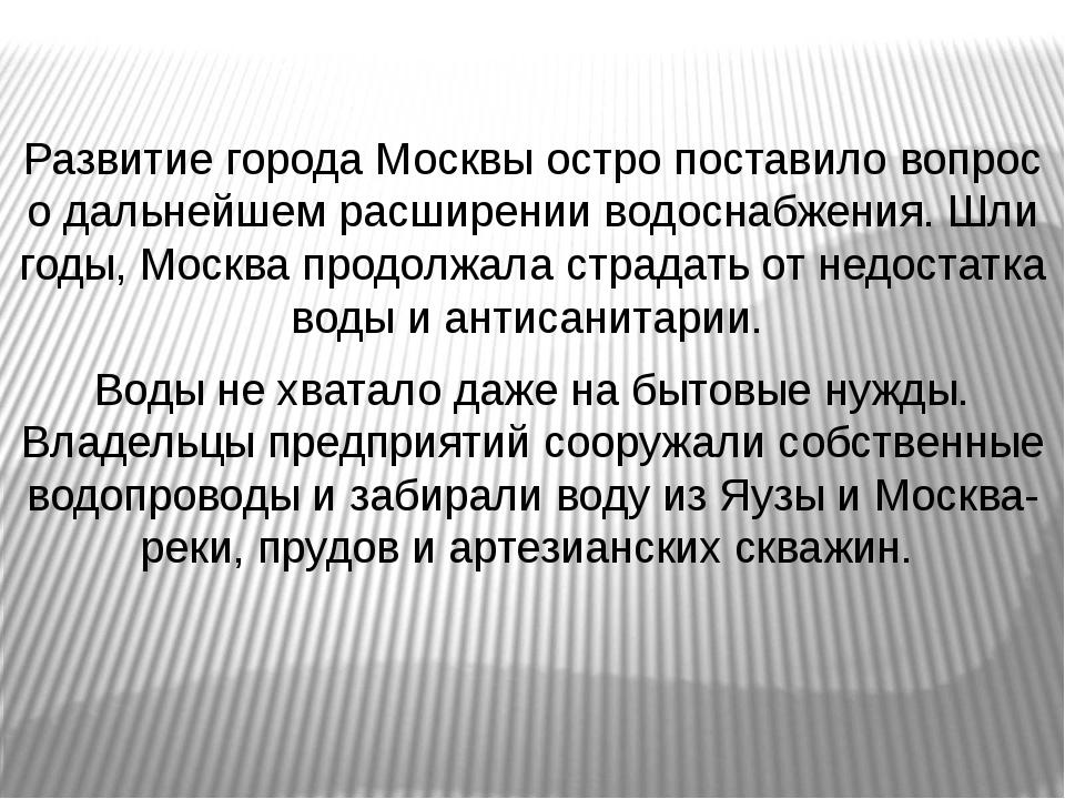 Развитие города Москвы остро поставило вопрос о дальнейшем расширении водосна...