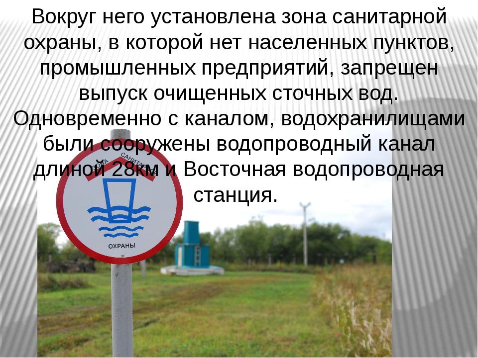 Вокруг него установлена зона санитарной охраны, в которой нет населенных пунк...