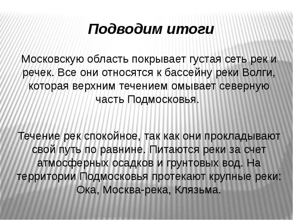 Подводим итоги Московскую область покрывает густая сеть рек и речек. Все они...