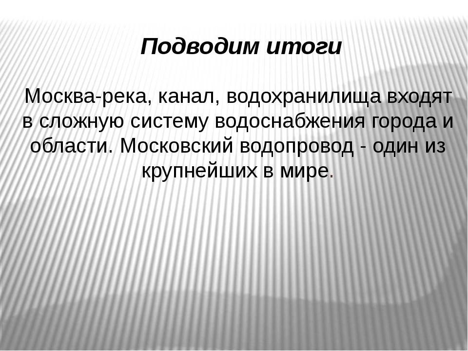 Подводим итоги Москва-река, канал, водохранилища входят в сложную систему вод...