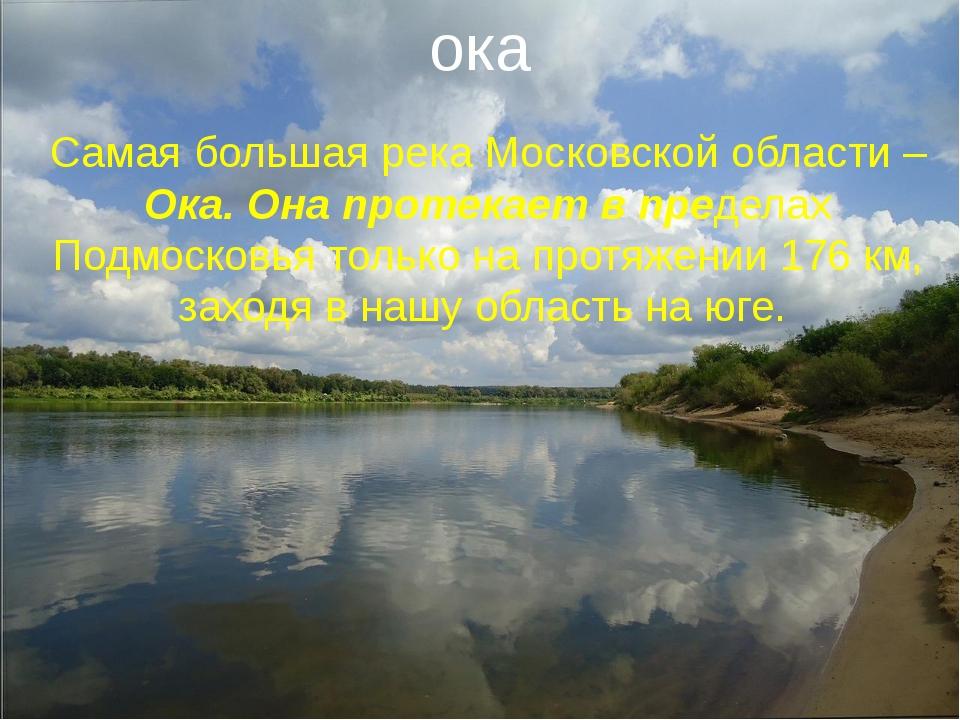 ока Самая большая река Московской области – Ока. Она протекает в пределах Под...