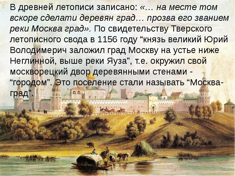 В древней летописи записано: «… на месте том вскоре сделати деревян град… про...