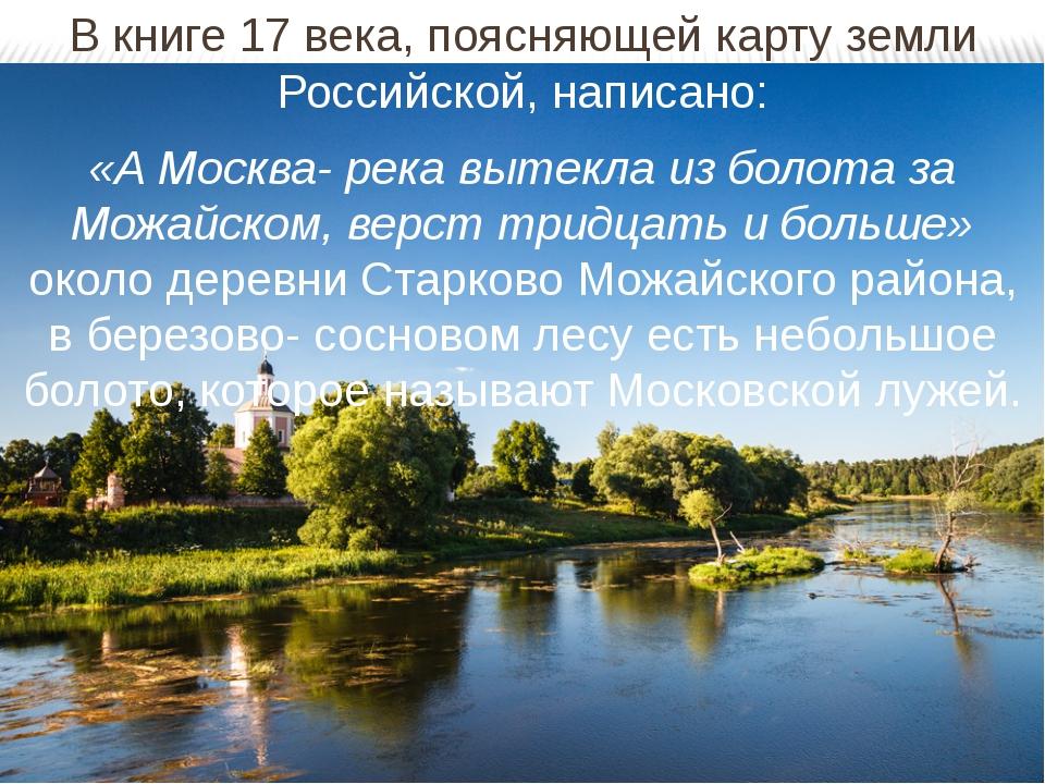 В книге 17 века, поясняющей карту земли Российской, написано: «А Москва- река...