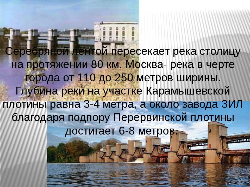 Серебряной лентой пересекает река столицу на протяжении 80 км. Москва- река в...