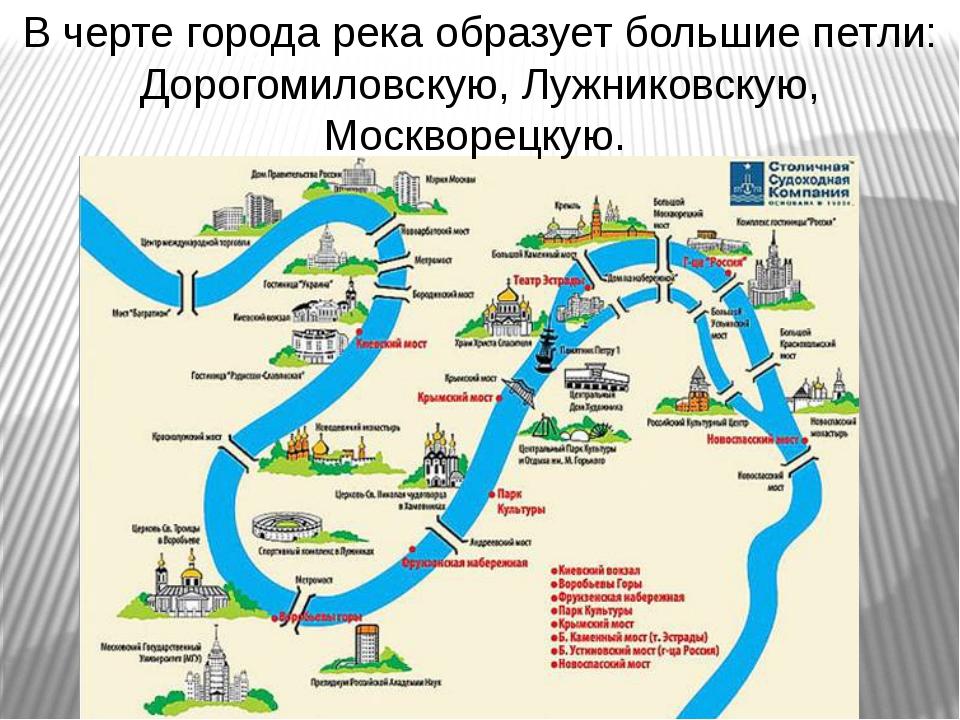 В черте города река образует большие петли: Дорогомиловскую, Лужниковскую, Мо...