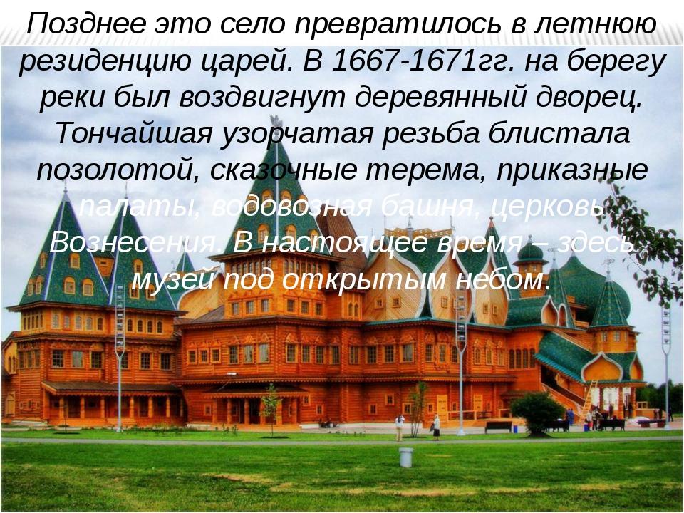Позднее это село превратилось в летнюю резиденцию царей. В 1667-1671гг. на бе...
