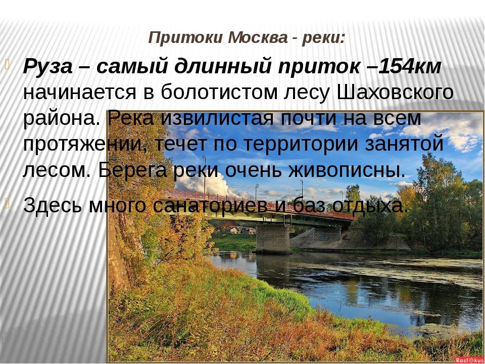 Притоки Москва - реки: Руза – самый длинный приток –154км начинается в болоти...